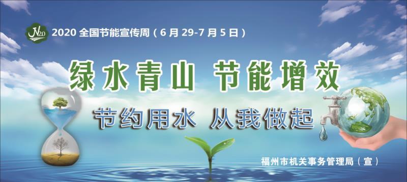2020全国节能宣传周(6月29日-7月5日)