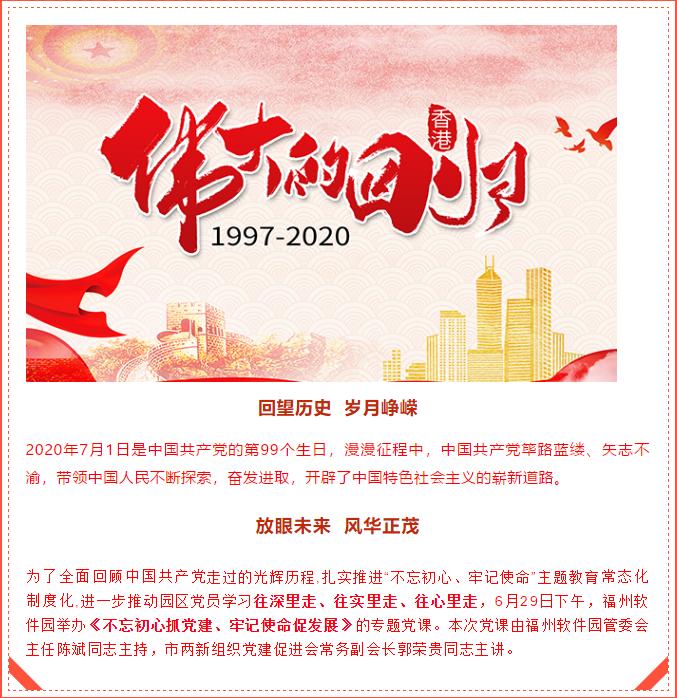 """网络直播党课,福州软件园""""燃""""起你的奋斗、梦想……"""