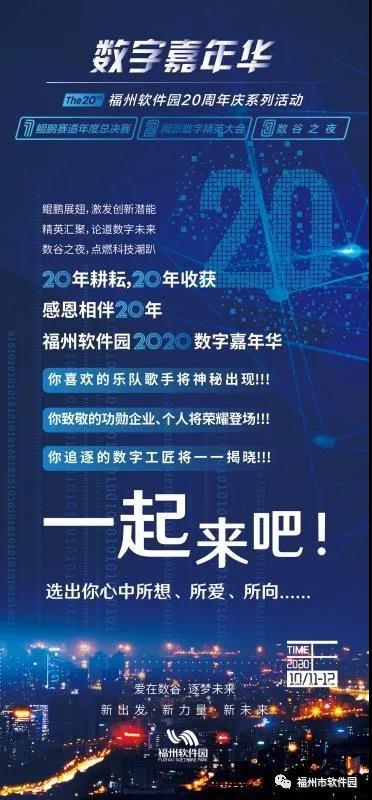 数字嘉年华-福州软件园20周年庆系列活动