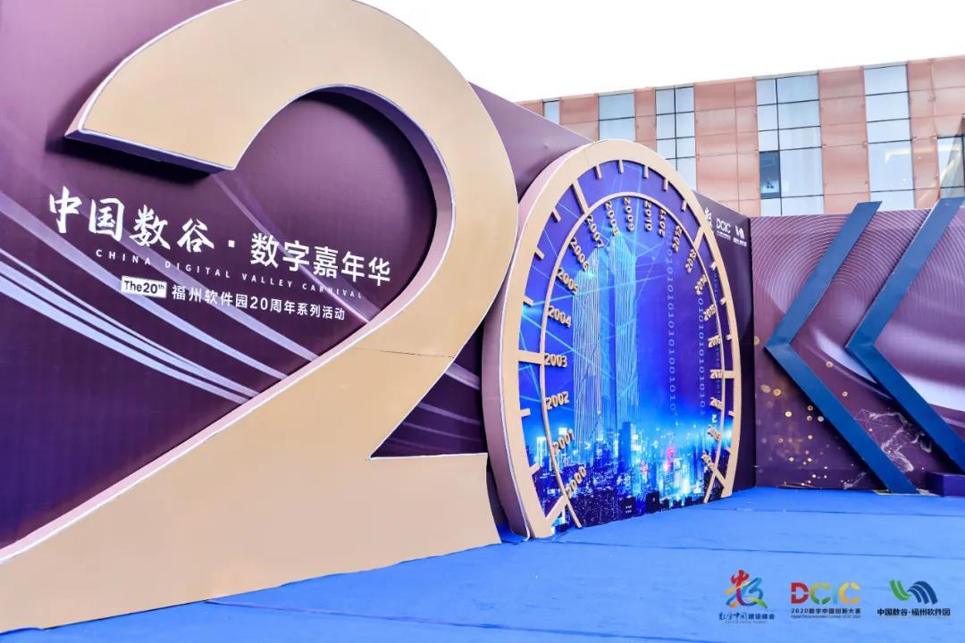 数字中国建设峰会   中国数谷·数字嘉年华硬核展示福州高质量发展新动能