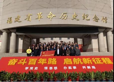 追寻红色记忆 传承红色基因——福州市软件园走进省革命历史纪念馆